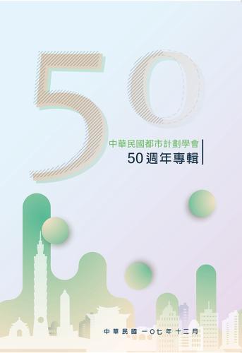 中華民國都市計劃學會50週年專輯