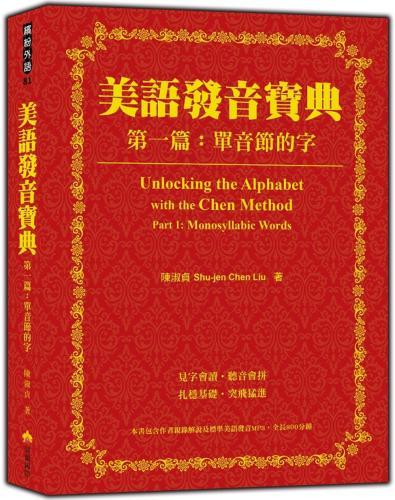 美語發音寶典-第一篇:單音節的字(本書包含作者親錄解說及標準美語發音MP3,全長460分鐘)