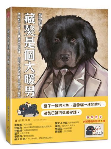 藏獒是個大暖男:西藏獒犬兒子為我遮風雨擋死,絕對不會背叛我的專屬大暖男