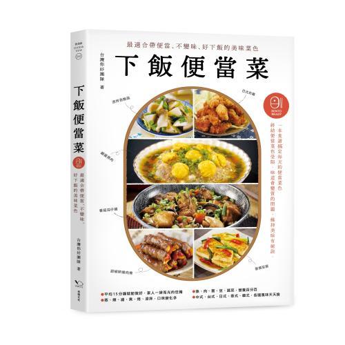 下飯便當菜:最適合帶便當、不變味、好下飯的美味菜色(二版)