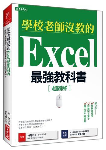 學校老師沒教的Excel最強教科書:解決你業務量過多、對數字不拿手、 報告抓不到重點!