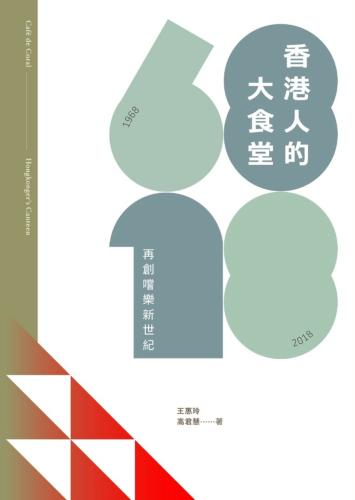 香港人的大食堂:再創嚐樂新世紀