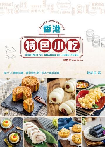 香港特色小吃(新訂版)(中英對照)