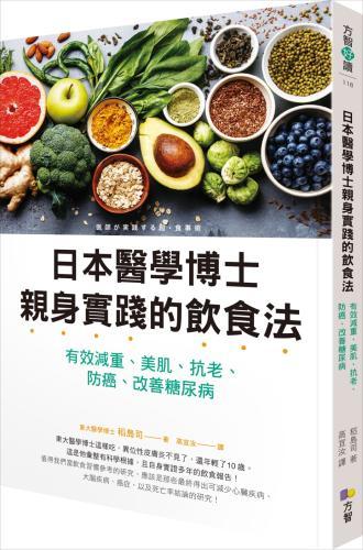 日本醫學博士親身實踐的飲食法:有效減重、美肌、抗老、防 癌、改善糖尿病