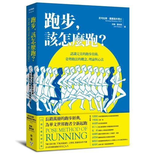 跑步,該怎麼跑?:認識完美的跑步技術,姿勢跑法的概念、理論與心法(十五週年最新增訂版暨特別收錄姿勢跑法常見Q&A)