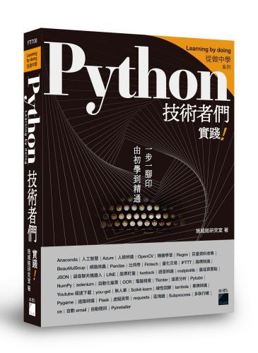 Python 技術者們:實踐!帶你一步一腳印由初學到精通