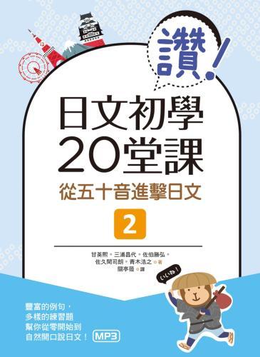 讚!日文初學20堂課:從五十音進擊日文2(20K+1MP3)