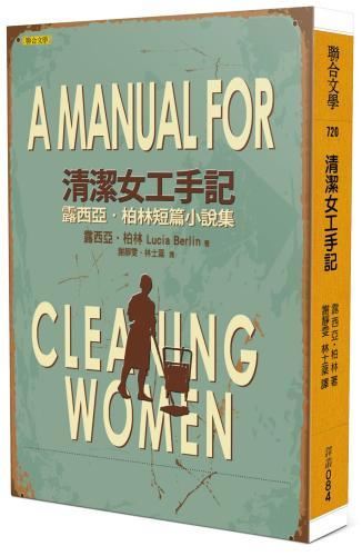 清潔女工手記:露西亞?柏林短篇小說集