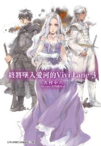 終將墜入愛河的Vivi Lane(03)