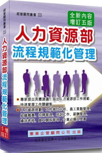 人力資源部流程規範化管理(增訂五版)