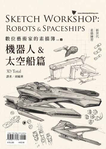 數位藝術家的素描簿vol.4:機器人&太空船篇