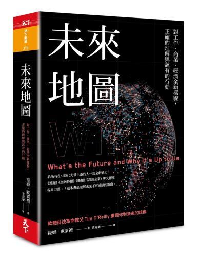 未來地圖:對工作、商業、經濟全新樣貌, 正確的理解與該有的行動