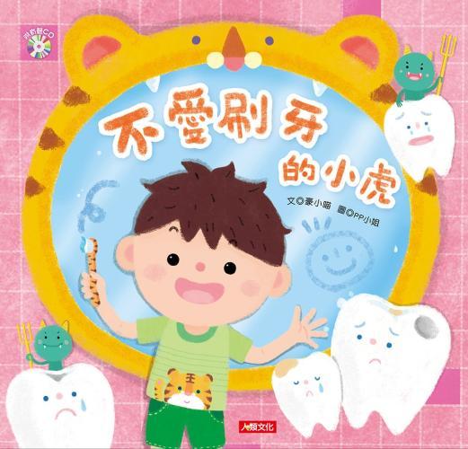 乖寶寶好習慣:不愛刷牙的小虎(附CD)
