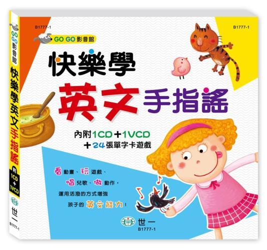 快樂學英文手指謠(附CD+VCD)