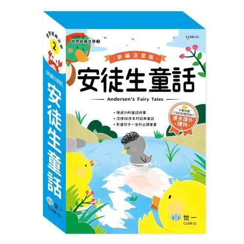 新編 安徒生童話 (三冊不分售)