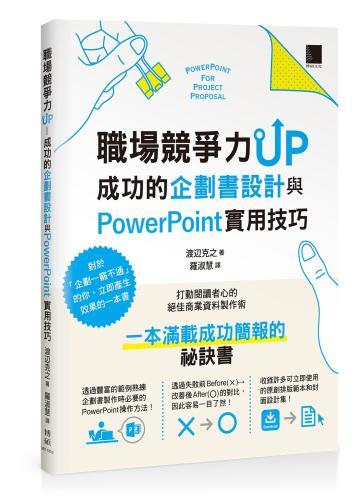 職場競爭力UP:成功的企劃書設計與PowerPoint實用技巧