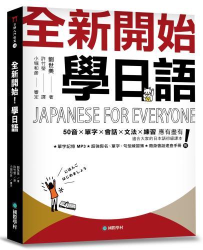 全新開始!學日語:適合大家的日本語初級課本,50音、單字、會話、文法、練習全備!(附假名、單字、句型練習簿+隨身會話速查手冊+全教材MP3)