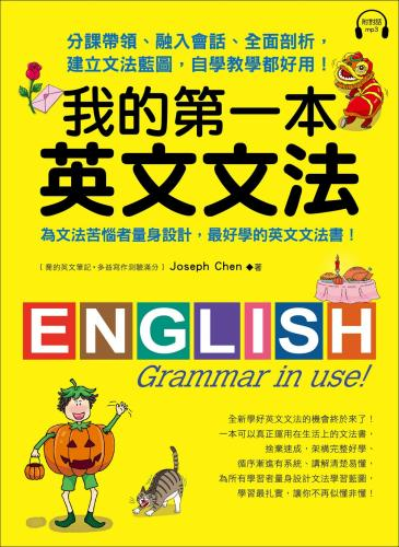 我的第一本英文文法:分課帶領、融入會話、全面剖析,建立文法藍圖,自學教學都好用!(附MP3)