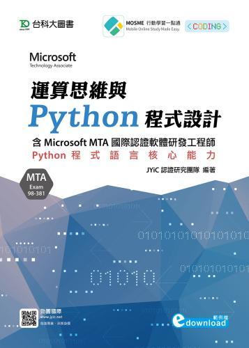 運算思維與Python程式設計:含Microsoft MTA國際認證軟體研發工程師:Python程式語言核心能力(Exam 98-381)(範例download)