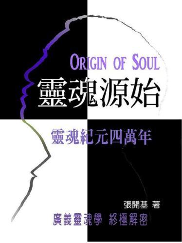 靈魂源始:靈魂紀元四萬年