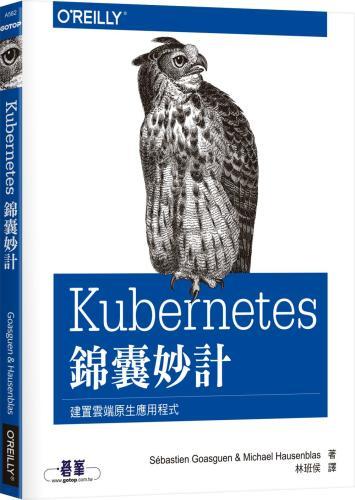 Kubernetes錦囊妙計