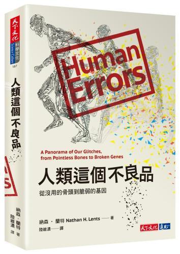 人類這個不良品:從沒用的骨頭到脆弱的基因