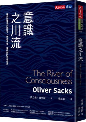意識之川流:薩克斯優游於達爾文、佛洛伊德、詹姆斯的思想世界