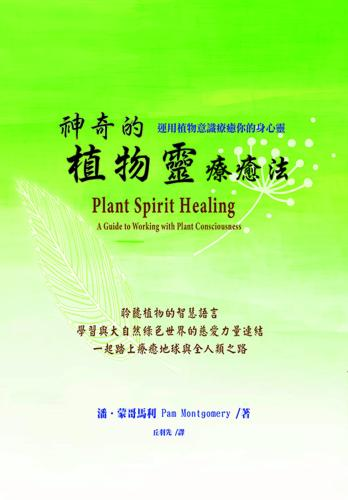 神奇的植物靈療癒法(二版):運用植物意識療癒你的身心靈