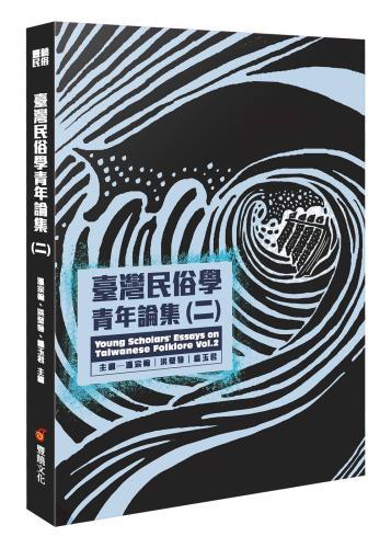 臺灣民俗學青年論集(二)