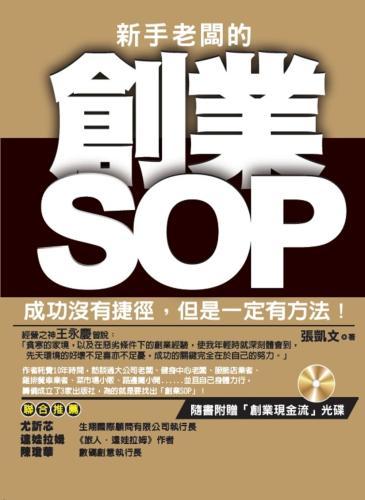 新手老闆的創業SOP
