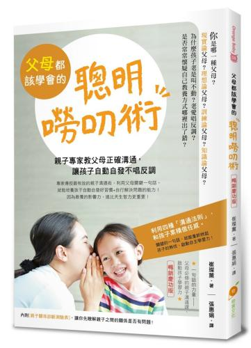 父母都該學會的聰明嘮叨術:親子專家教父母正確溝通,讓孩子自動自發不唱反調