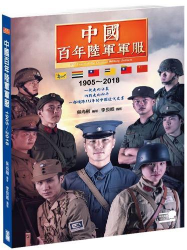中國百年陸軍軍服1905~2018