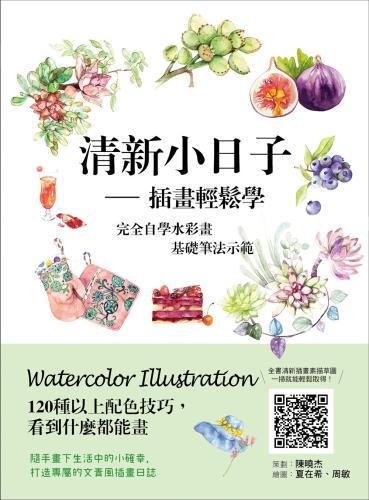 清新小日子:插畫輕鬆學:完全自學水彩畫基礎筆法示範,120種以上配色技巧,隨手畫下生活中的小確幸