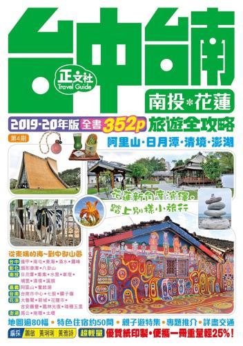 台中台南南投花蓮旅遊全攻略2019-20年版