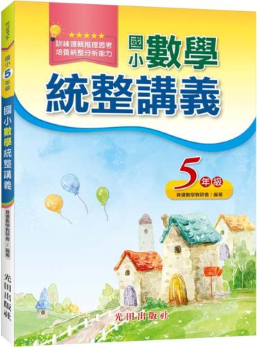 國小數學統整講義(5年級)