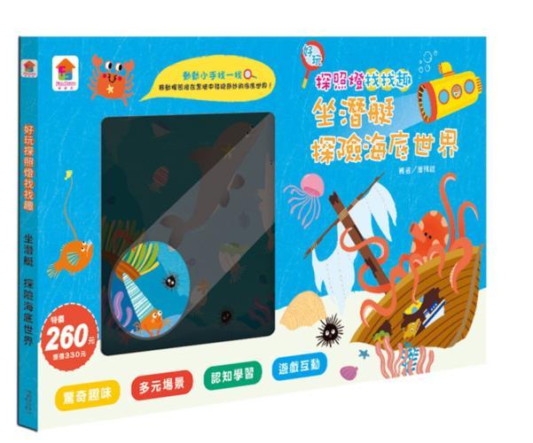 好玩探照燈找找趣:坐潛艇 探險海底世界(內附1款造型探照燈+5款海底世界遊戲場景)