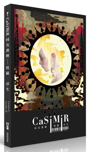 CaSiMiR同名畫冊:塔羅 浮生(精美盒裝+精裝畫冊+22張塔羅卡牌+塔羅英譯小冊子)?