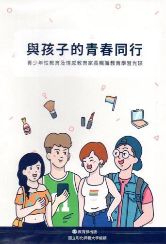 與孩子的青春同行:青少年性教育及情感教育家長親職學習光碟[DVD]