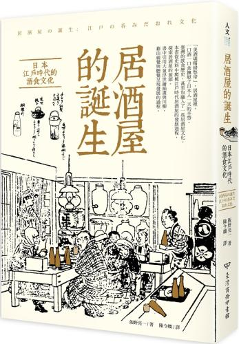 居酒屋的誕生:日本江戶的酒食文化