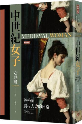 中世紀女子:英格蘭農村人妻的日常