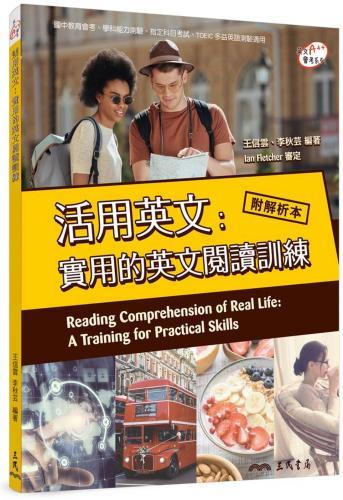 活用英文:實用的英文閱讀訓練(附解析)