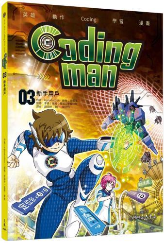 Coding man 03