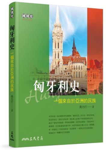匈牙利史:一個來自於亞洲的民族(增訂三版)
