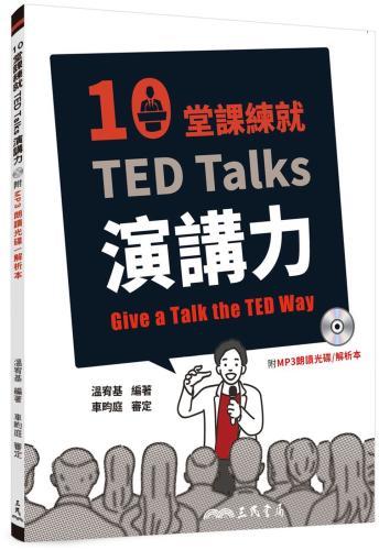 10堂課練就TED Talks演講力(附mp3、解析夾冊)