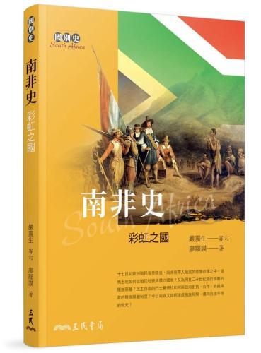 南非史:彩虹之國