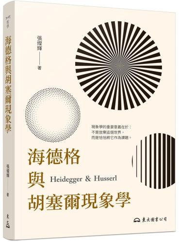 海德格與胡塞爾現象學(二版)