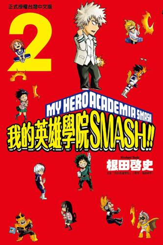我的英雄學院 SMASH!! 2