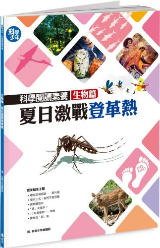 科學閱讀素養生物篇:夏日激戰登革熱
