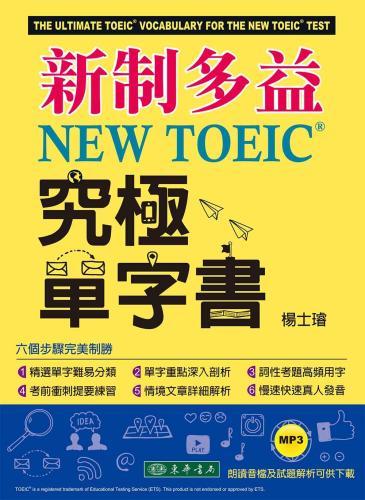 新制多益 NEW TOEIC? 究極單字書