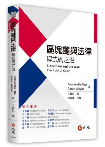 區塊鏈與法律:程式碼之治